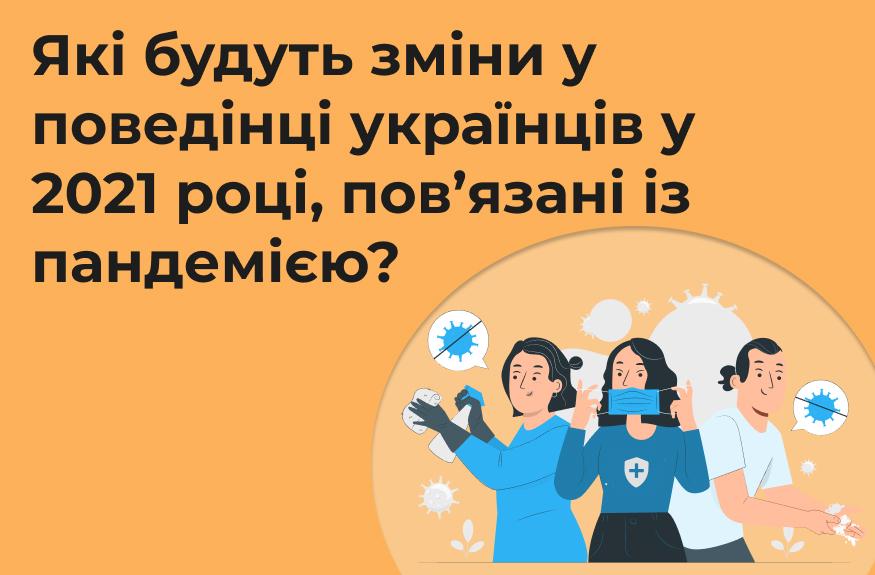 Які будуть зміни у поведінці українців у 2021 році, повязані із пандемією?