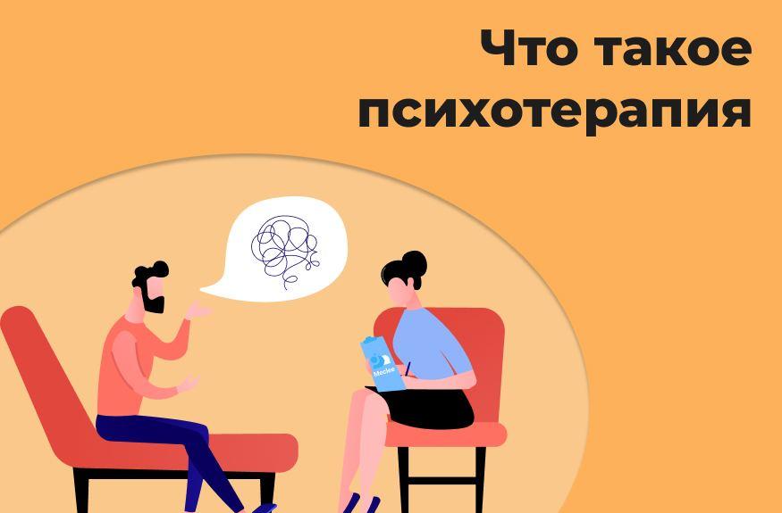 Что такое психотерапия или Путь к себе настоящему