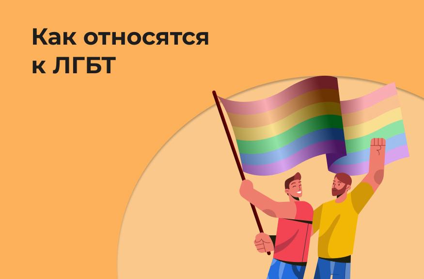 ЛГБТ - норма или патология? Мнение психолога