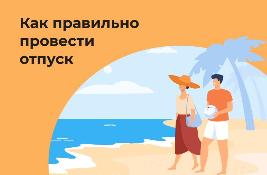 16 советов психолога, как правильно провести отпуск и отдохнуть в нем